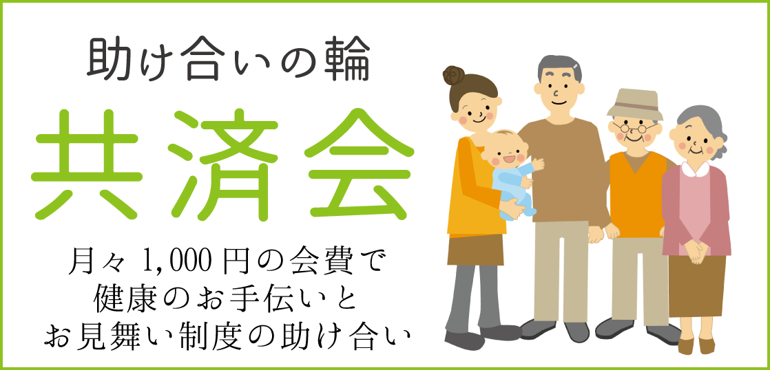 板橋民商 共済会