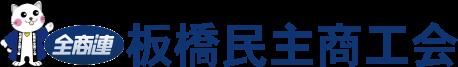 板橋民主商工会